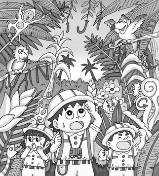 ジャングル探検隊