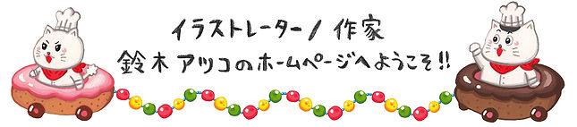 ふくひなのコピー.jpg