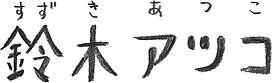 鈴木アツコ.jpg