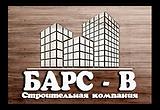 БАРС В, строительство, инженерия, застройщик