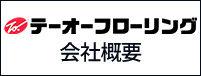 tofl_company.jpg