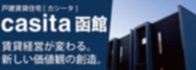 戸建賃貸住宅casita[カシータ]函館