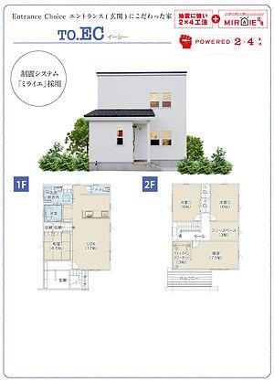 higashimae_ec.jpg