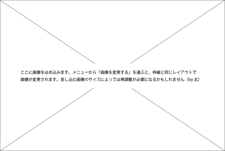 ひな形用画像ワク.png