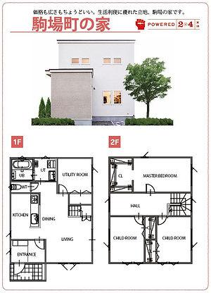 駒場の家.jpg