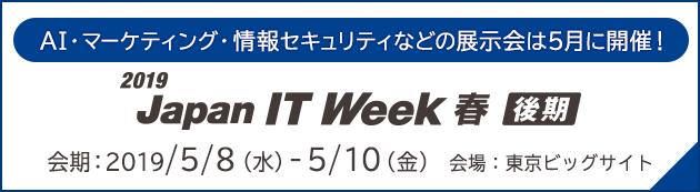 Japan IT Week 春 後期 バナー