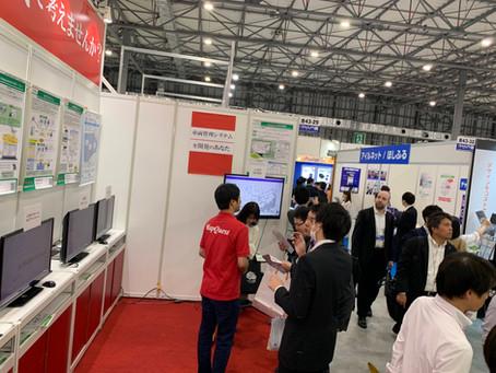 第29回 Japan IT Week 春 への出展中止のお知らせ