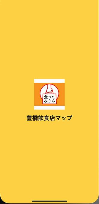 sampleapps_tabetemirin01.jpg