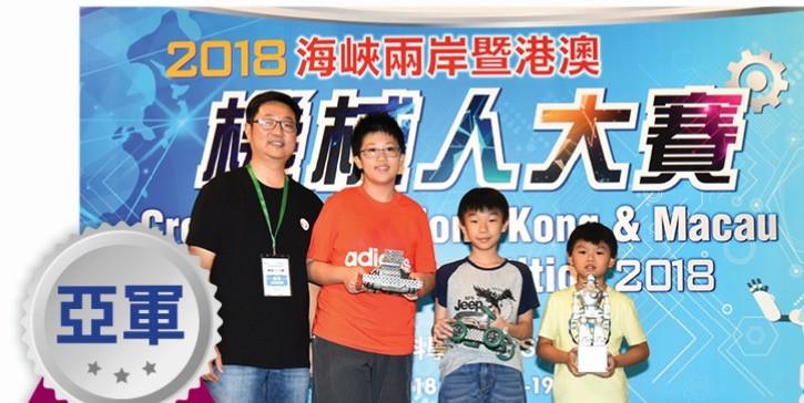 2018 海峽兩岸港澳機械人大賽  小學組  亞軍  A03-遙控輪型機械人擂臺比賽