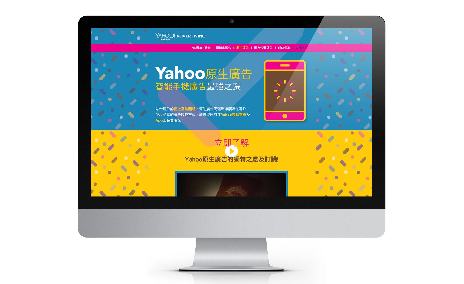 Yahoo_iMac-2.jpg