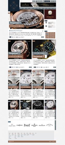 2-WW_新聞_首頁.jpg