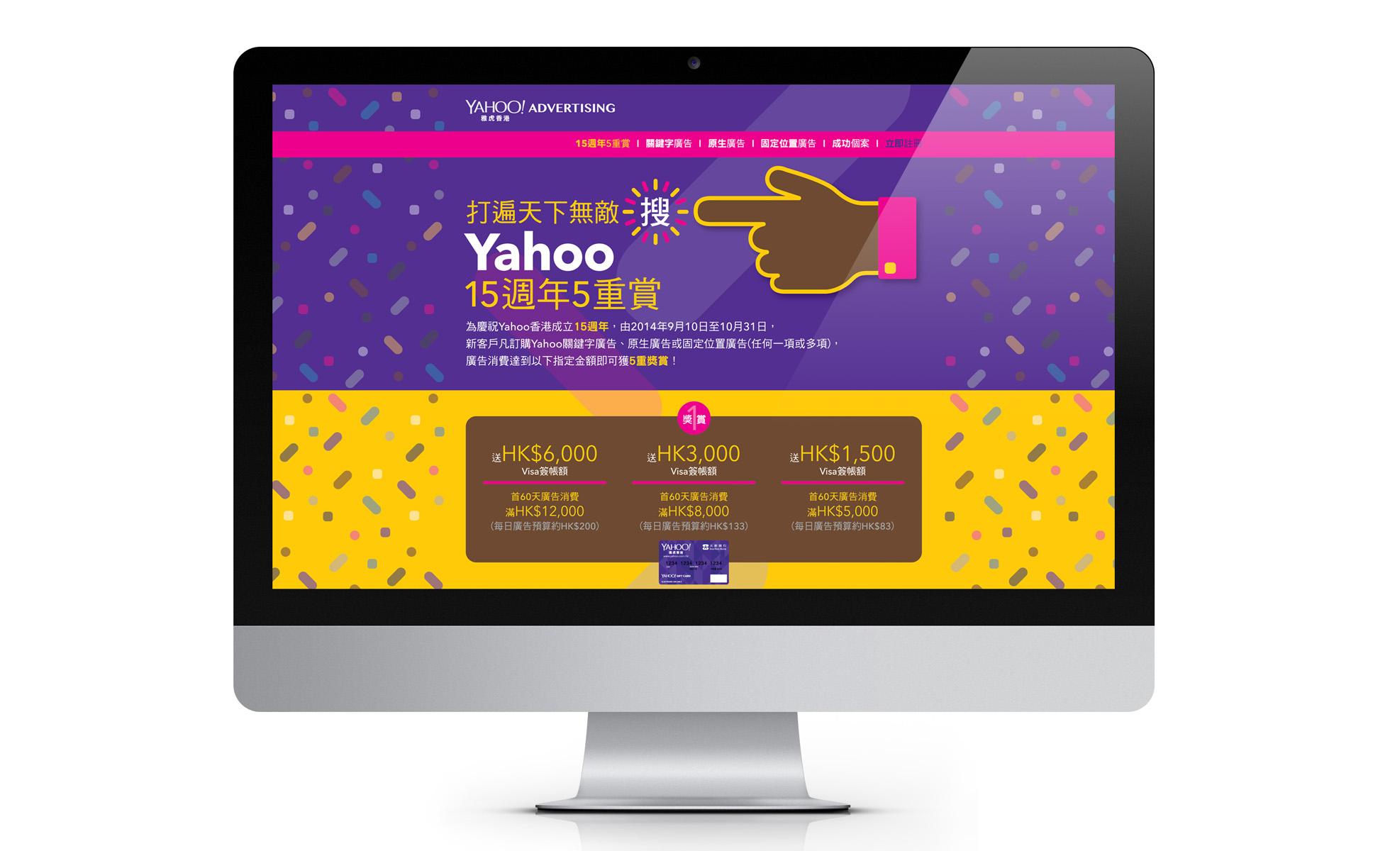 Yahoo_iMac-1.jpg
