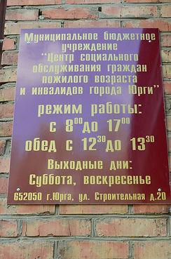 """МБУ """"Центр социального обслуживания граждан пожилого возраста и инвалидов города Юрги"""""""