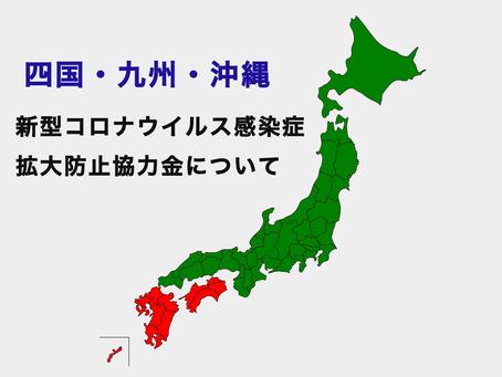 休業協力金の支給について【四国・九州・沖縄】