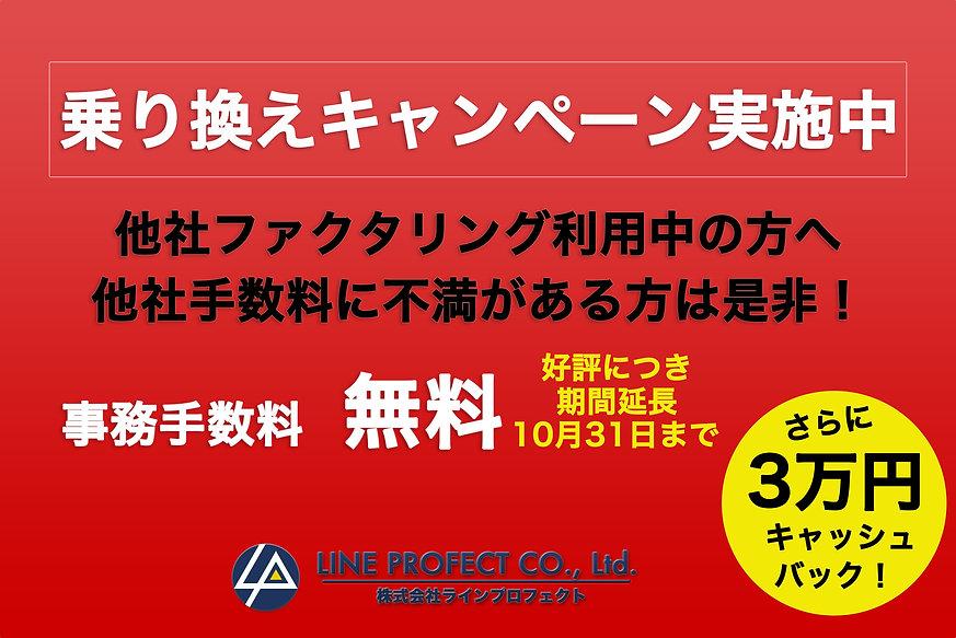 キャンペーン(乗り換え)延長 (1).jpg