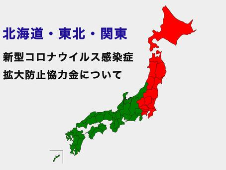 休業協力金の支給について【北海道・東北・関東】