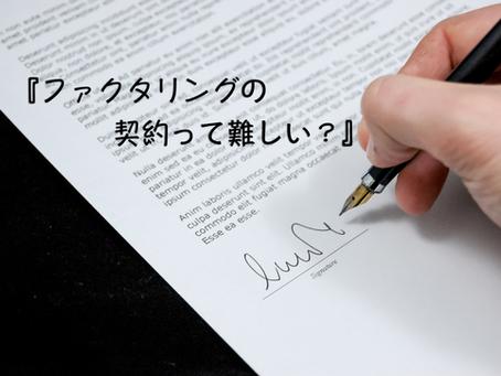 ファクタリング契約の流れと必要書類