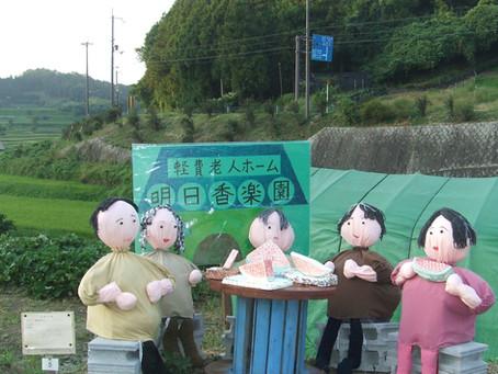 第25回案山子コンテストのテーマは『絆(kizuna)』です。