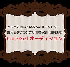 cafegirl_告知.png