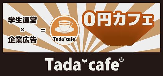 tadacafe_gif用.png