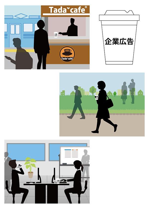 企業広告_210709.jpg
