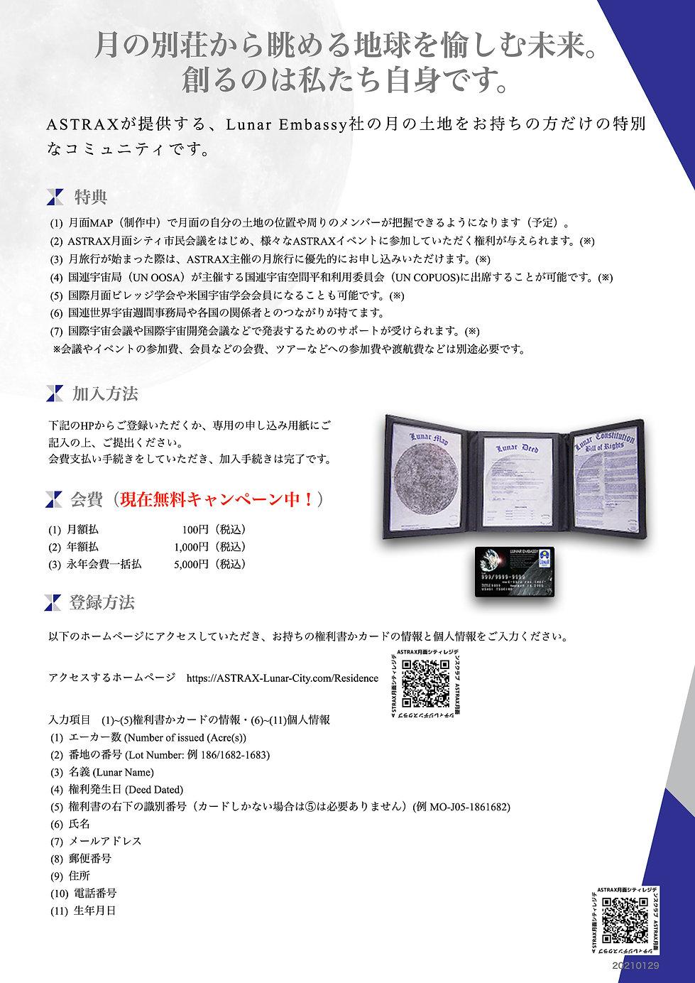 ASTRAX月面シティパンフレットレジデンスクラブ_20210129.002.j
