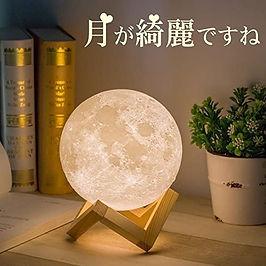 月照明.jpg
