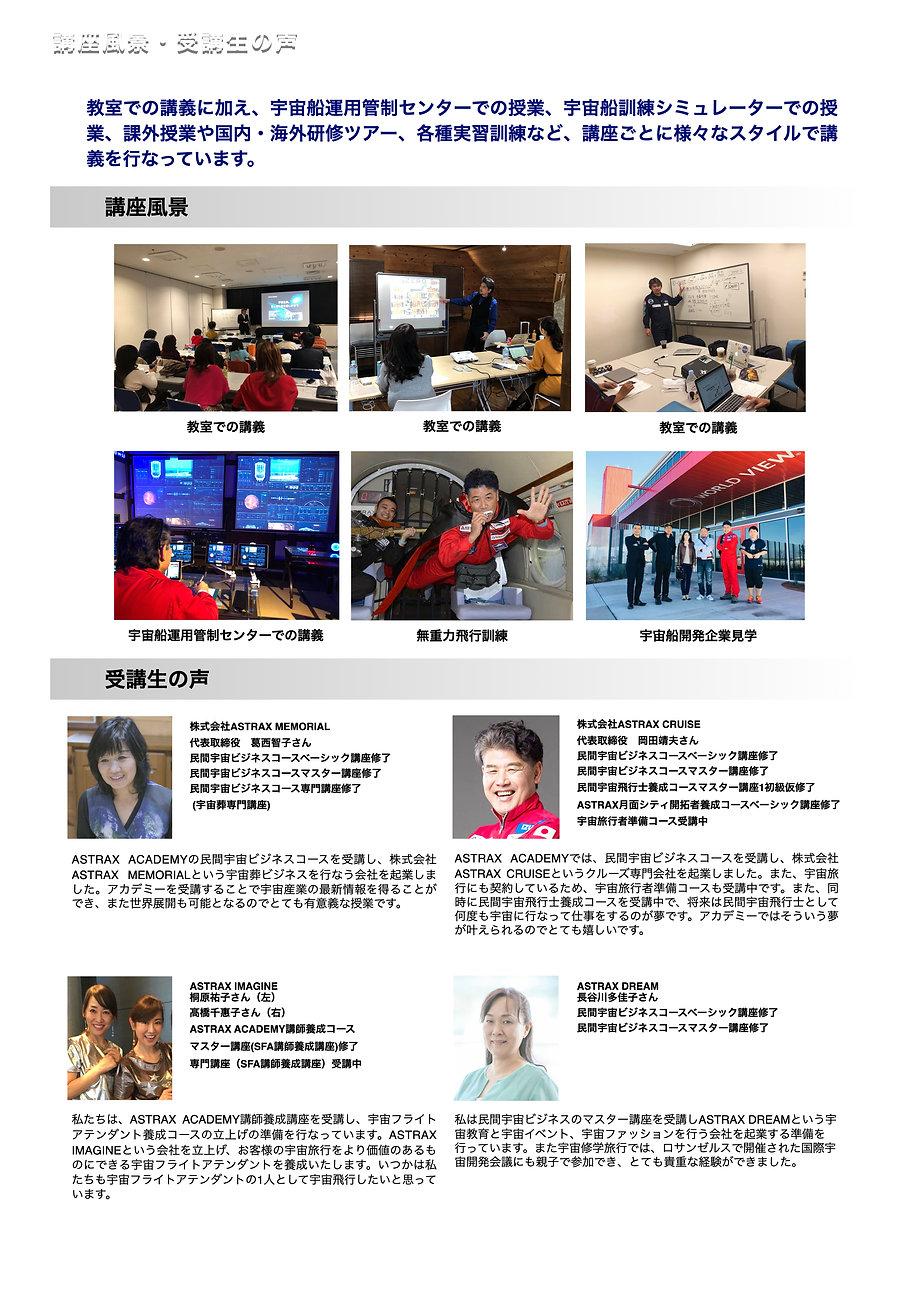 ASTRAX ACADEMYパンフサイト用_20210615.022.jpeg