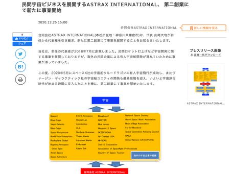 民間宇宙ビジネスを展開するASTRAX INTERNATIONAL、 第二創業にて新たに事業開始