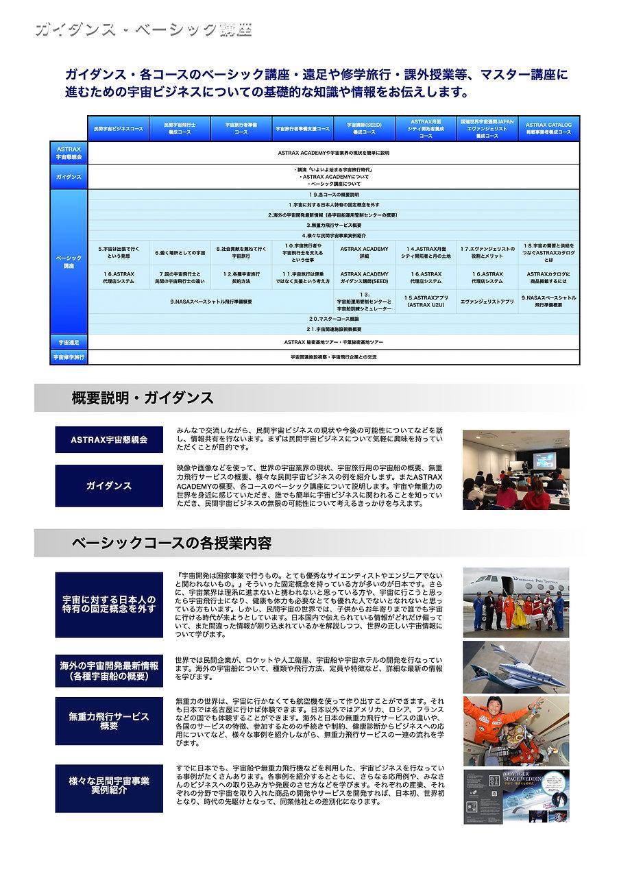 ASTRAX ACADEMYパンフサイト用_20210615.005.jpeg