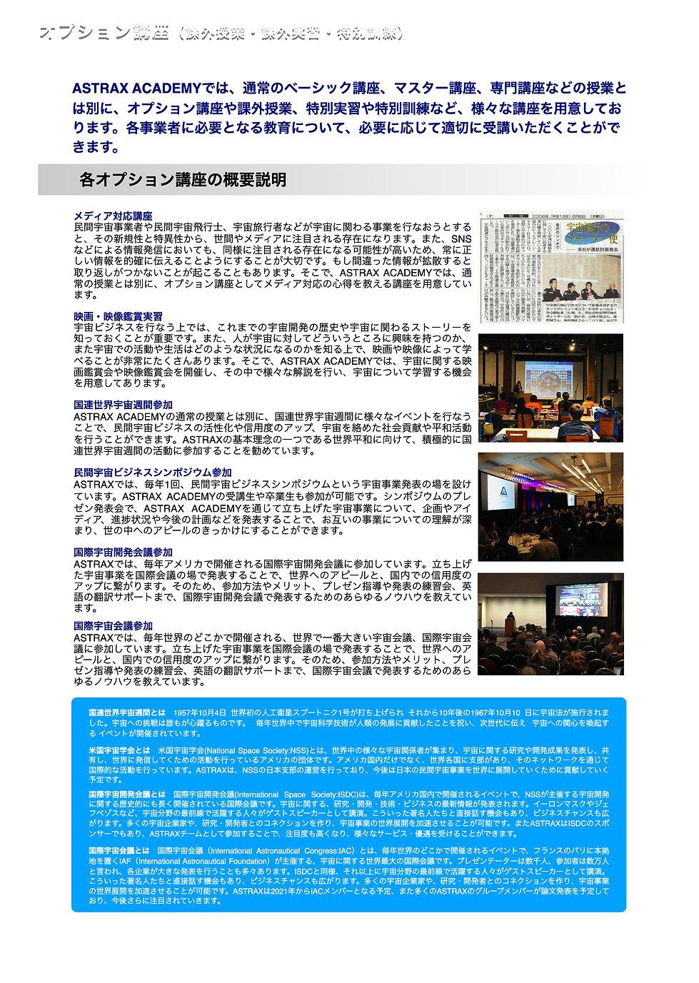 ASTRAX ACADEMYパンフサイト用_20210615.009.jpeg