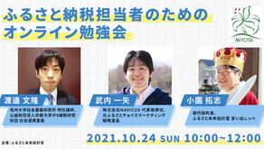【講演情報】ふるさと納税担当者のためのオンライン勉強会