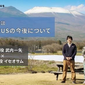【経営者対談】代表取締役 武内一矢 × 社外取締役 イセオサムが語るNAVICUSの今後について