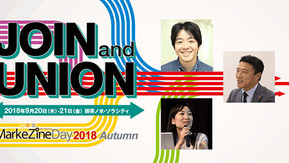 【講演情報】MarkeZine Day 2018 Autumn
