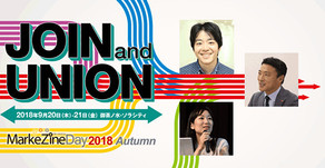 【講演情報】MarkeZine Day 2018 Autumn
