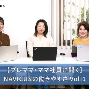 【プレママ・ママ社員に聞く】NAVICUSの働きやすさ Vol.1