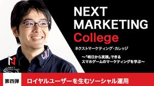 【講演情報】「ネクストマーケティングカレッジ」にてソーシャル運用講座決定