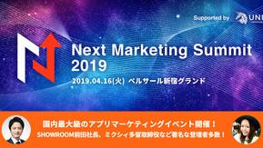【講演情報】Next Marketing Summit