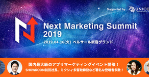 【講演情報】Next Marketing Summit