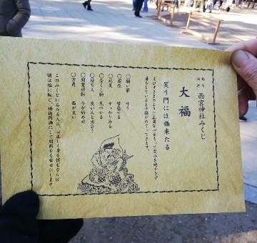 西宮神社にて