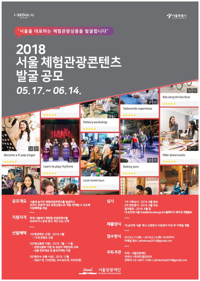 2018 서울체험관광콘텐츠 발굴 공모
