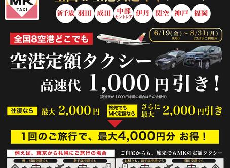 MKグループ共通空港送迎キャンペーン