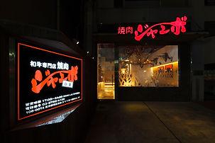 shirokane_gaikan.jpg