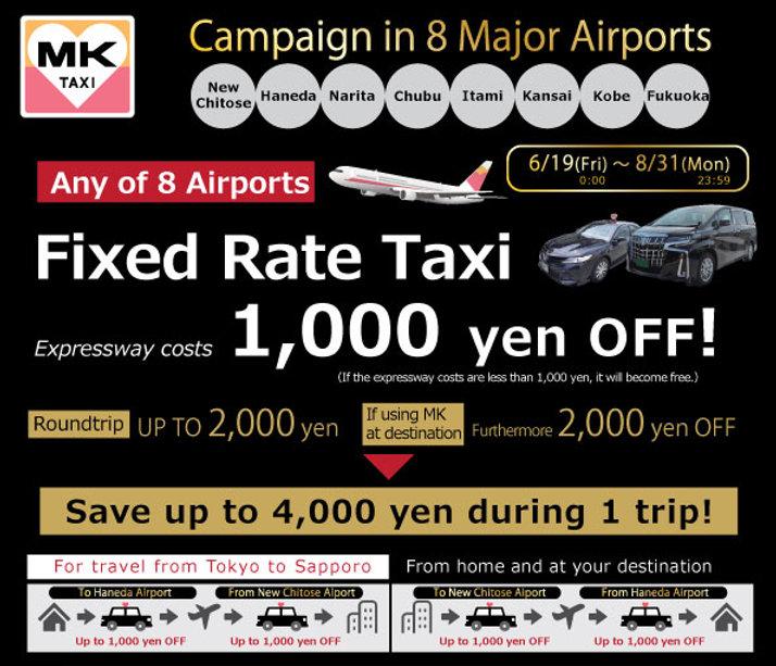 200617空港定額キャンペーン_ENGLISH.jpg