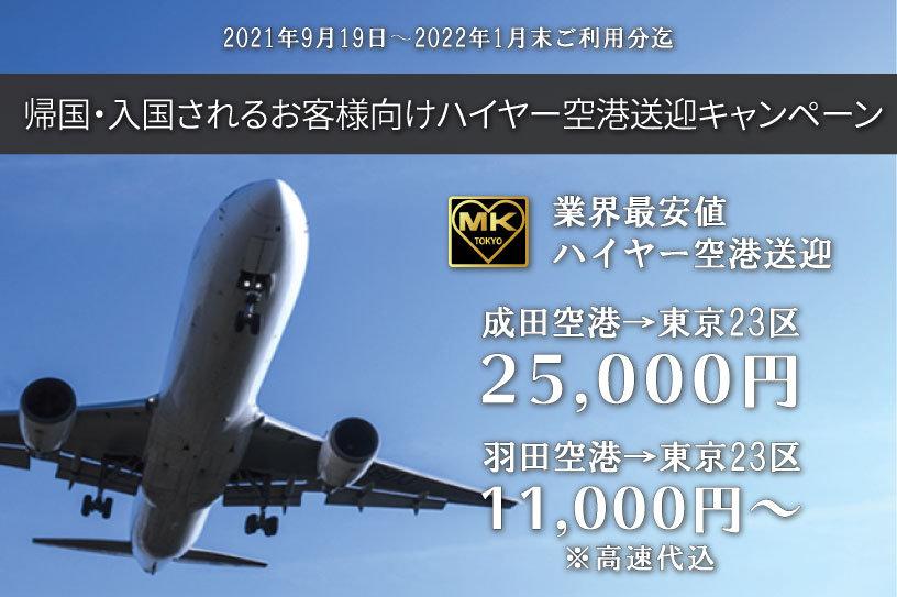 AirportCampain2D.jpg