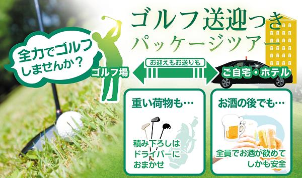 im_golf.png
