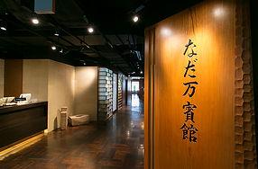 nadaman_shinjuku_kari.jpg