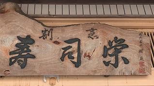 tokyo_sushiei_index.jpg
