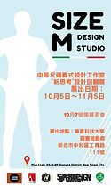 Solo Exhibition, Marco Guariglia, Jui Ju Lin, Size M design studio,Hwa Hsia University of Technology.