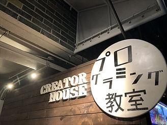 名古屋のプログラミング教室クリエイターハウスの看板